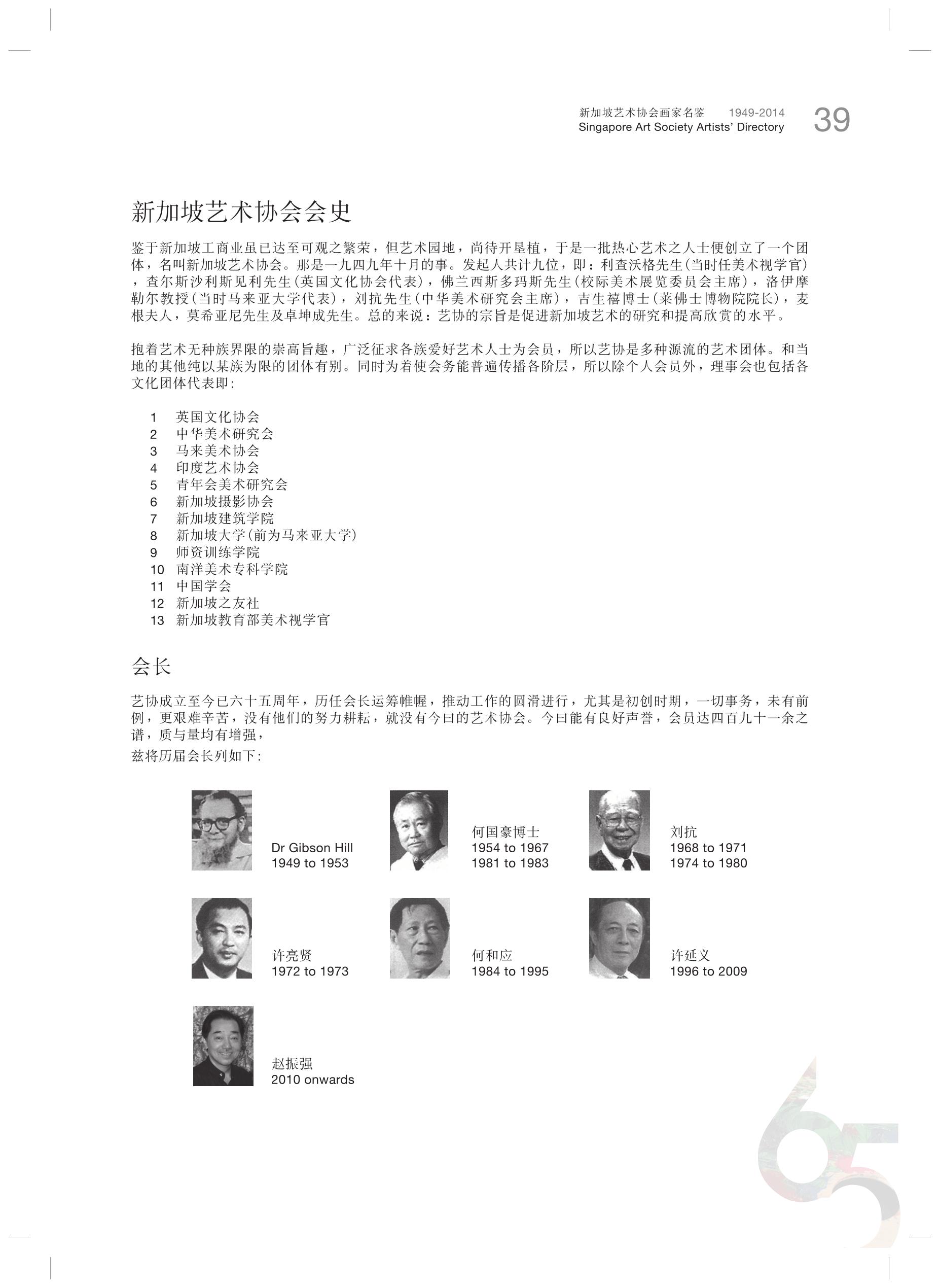SG 65 inside_Part4-06