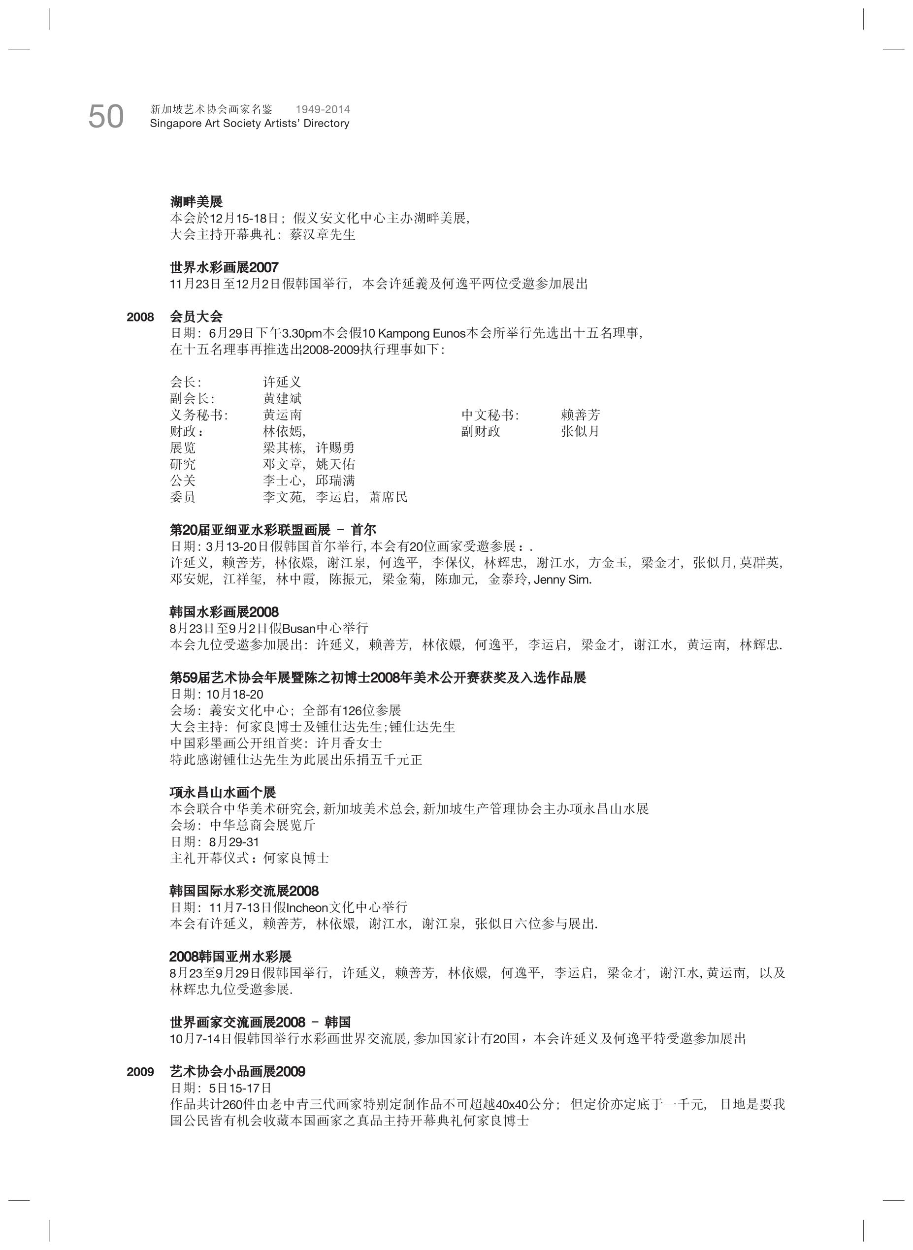 SG 65 inside_Part5-06