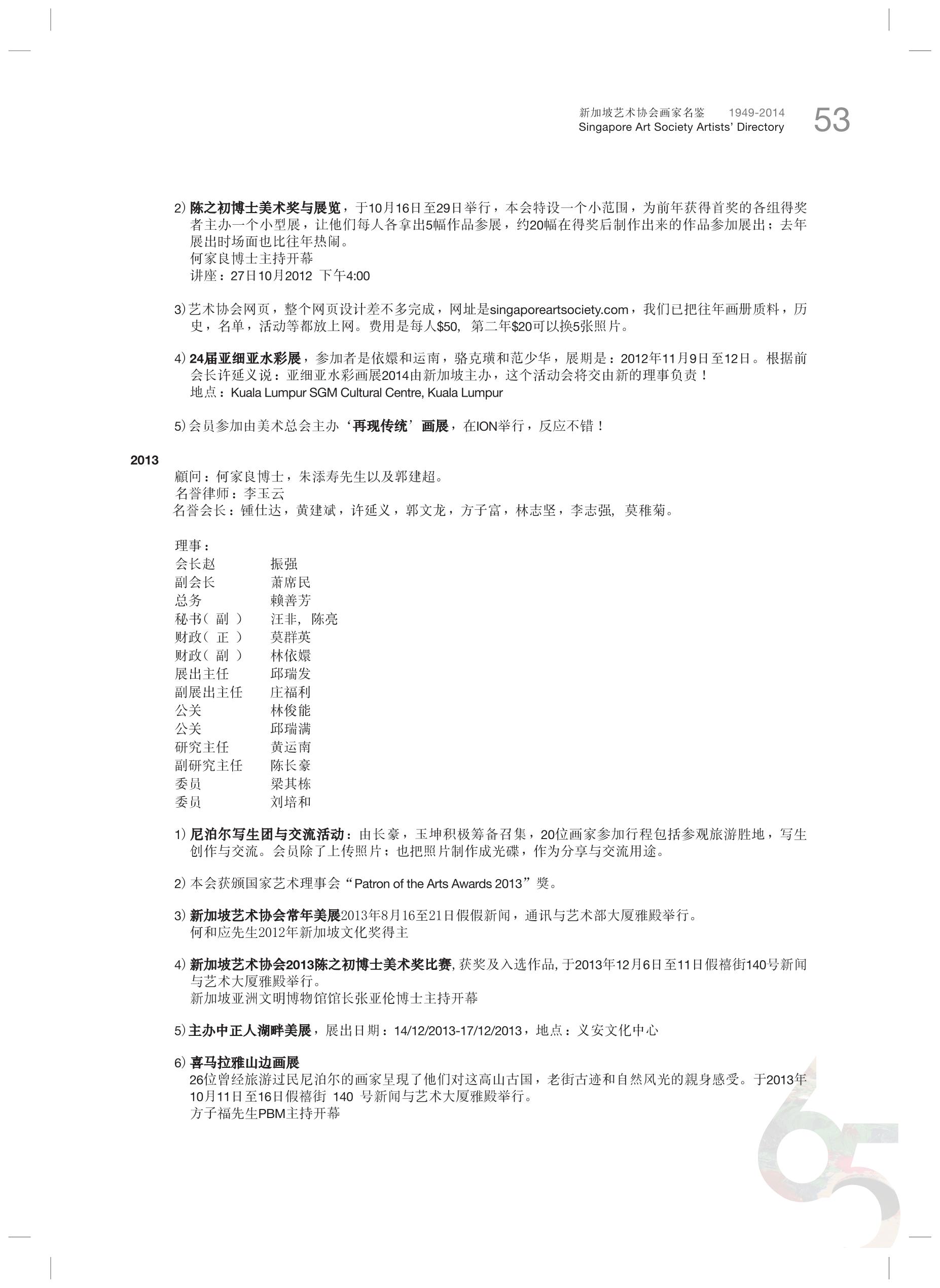 SG 65 inside_Part5-09