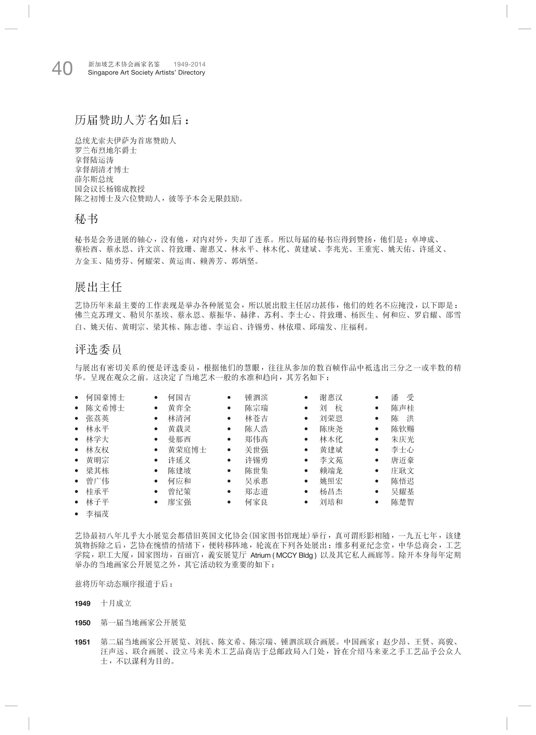 SG 65 inside_Part4-07