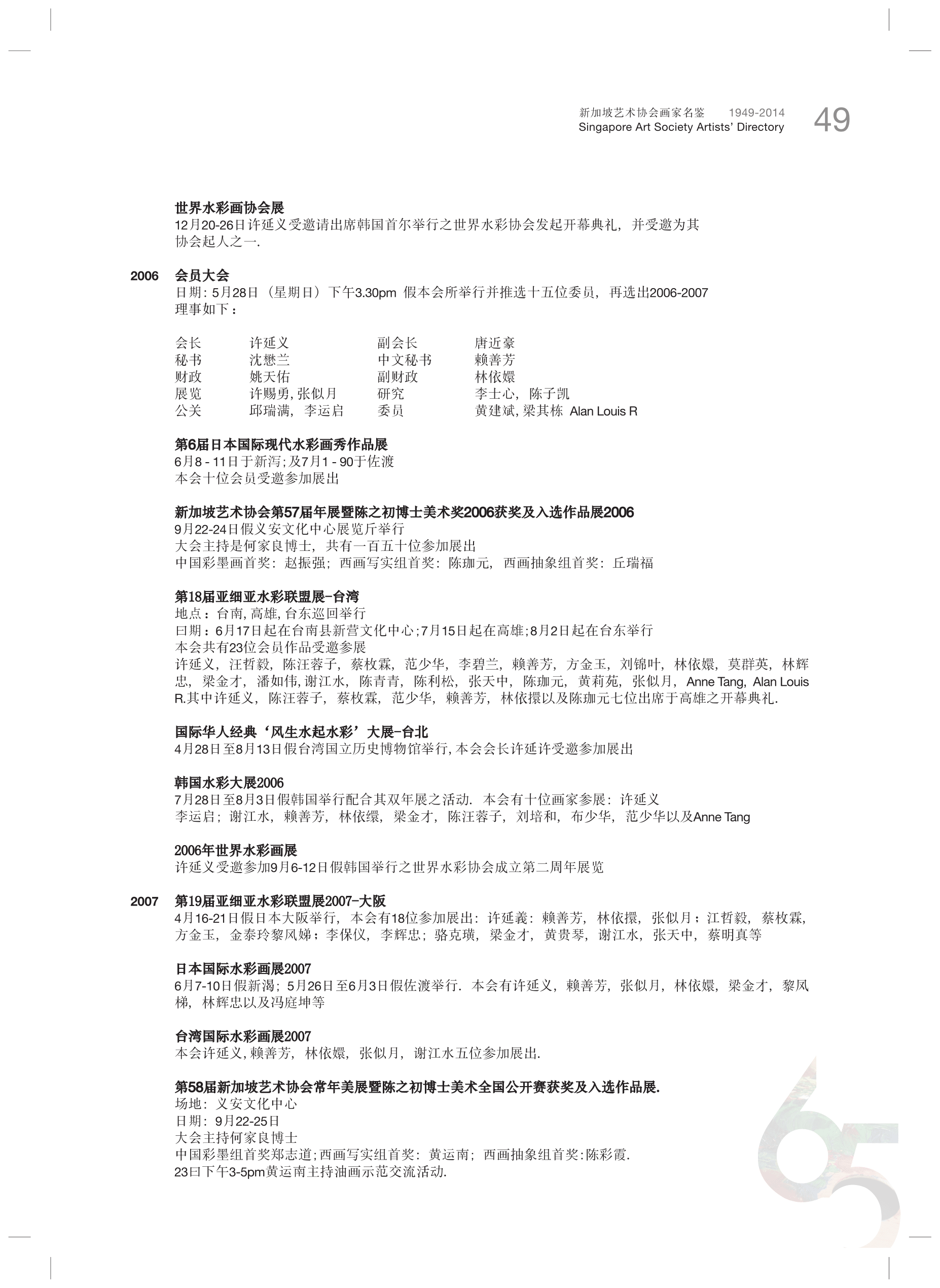 SG 65 inside_Part5-05